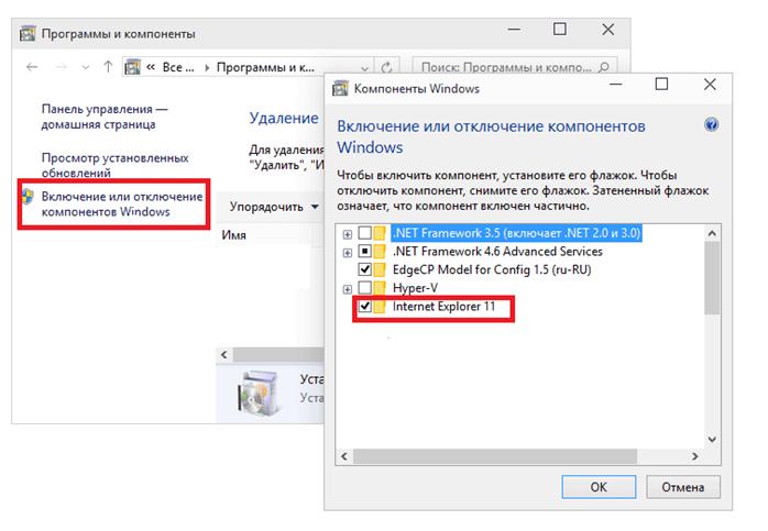 Окно программы и компоненты. выключение или отключение компонентов Windows.