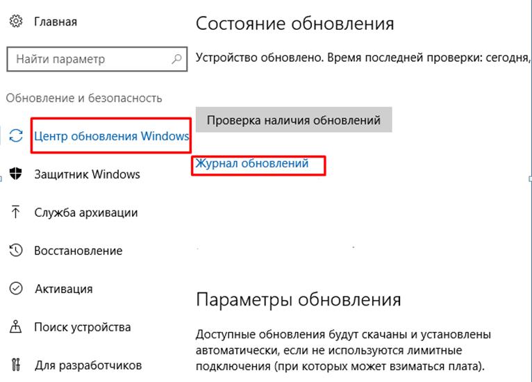 Как удалить обновления Windows. Окно состояния обновления.