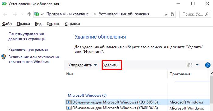 Как удалить обновления Windows 10. Окно удаления обновления.