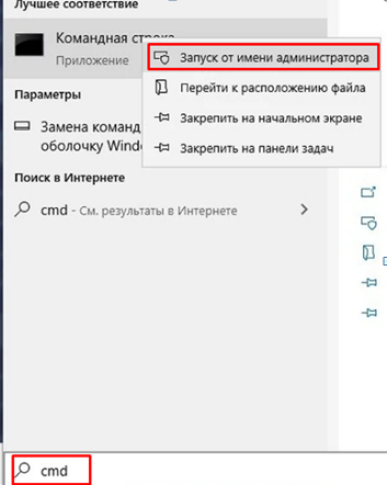 Как удалить обновления Windows 10. Окно запуск командной строки.