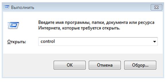 Как удалить обновления Windows 7. Окно выполнить.