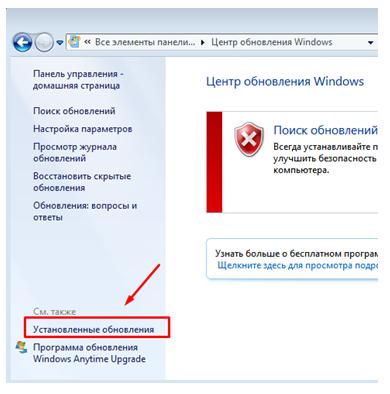 Как удалить обновления Windows 7. Окно центр обновления Windows.