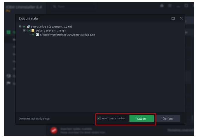Как удалить программу с компьютера. Окно программы IObit Uninstaller. Уничтожить файлы.