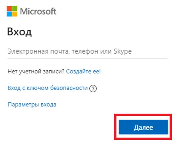 Как удалить учетную запись Microsoft. Окно входа в учетную запись Microsoft.