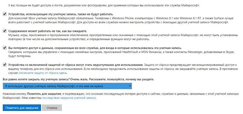 Как удалить учетную запись Microsoft. Окно причины удаления учетной записи Microsoft