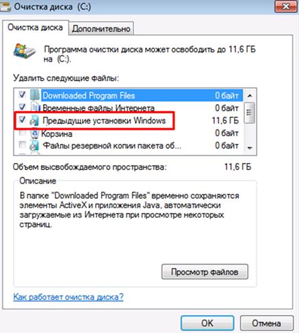 Как удалить Windows old. Окно очистка  системных файлов. Предыдущие установки Windows 10.