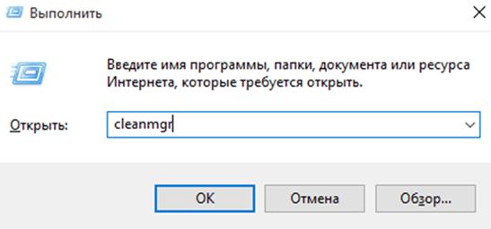 Как удалить Windows old. Окно применить.