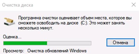 Как удалить Windows old. Окно очистка диска.