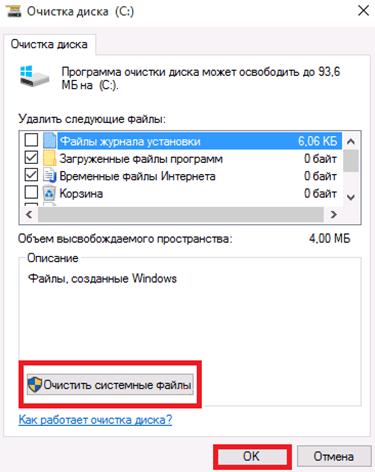 Как удалить Windows old. Окно очистка  системных файлов.