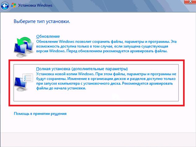 Как удалить Windows. Окно установки Windows.