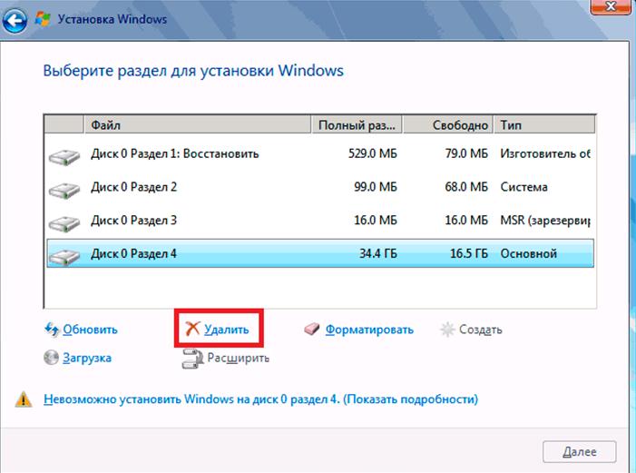 Как удалить Windows. Окно разделы жесткого диска.
