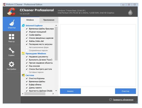 Как ускорить компьютер. Окно программы CCleaner.