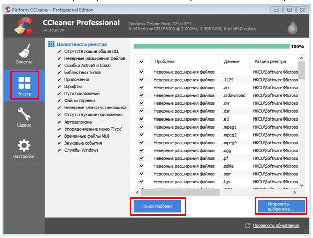 Как ускорить ноутбук. Окно программы CCleaner. Исправить выбранное.