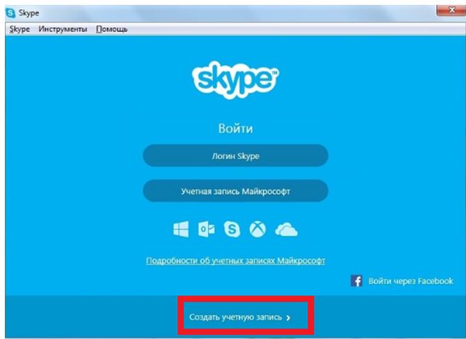 Как установить Скайп. Окно программы Skype.