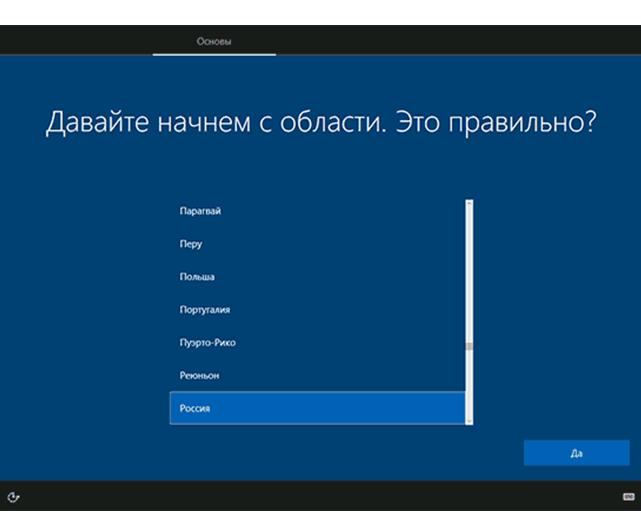 Как установить Windows 10 на ноутбук. Окно выбора страны.