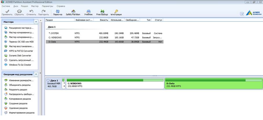 Как увеличить диск. Окно программы Aomei Partition Assistant Standard.