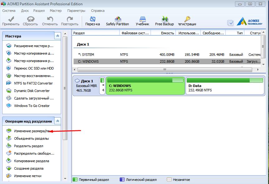 Как увеличить диск. Окно программы Aomei Partition Assistant Standard. Раздел изменения размера.