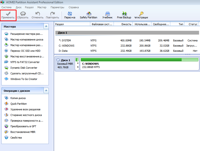Как увеличить диск. Окно программы Aomei Partition Assistant Standard. Применить.