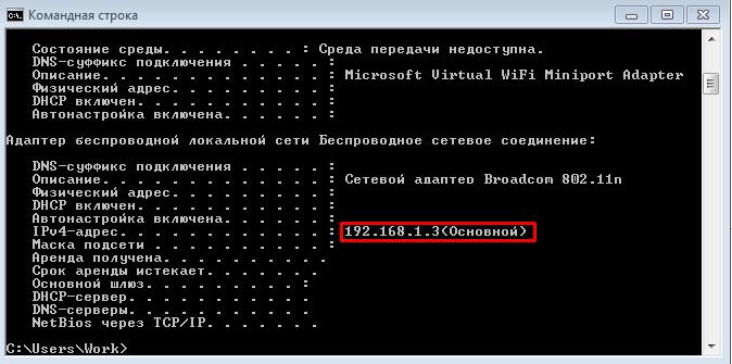 Как узнать ip адрес компьютера. Окно командной строки.
