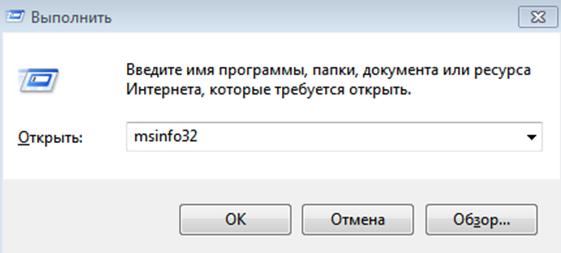 Как узнать mac адрес компьютера. Окно выполнить. Ввод команды msinfo32