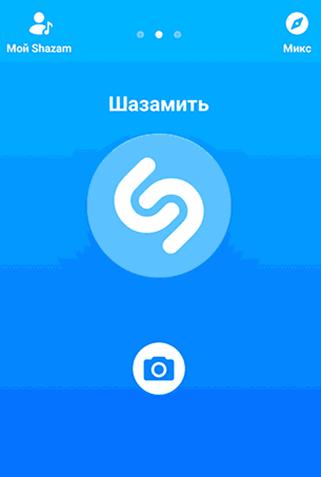 Как узнать название песни. Окно Приложение Shazam.