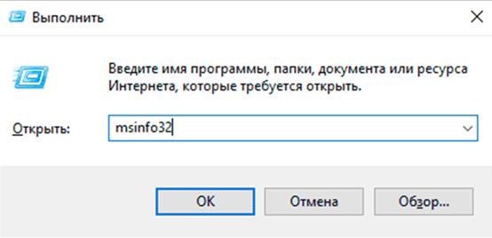 Как узнать оперативную память компьютера Windows. Окно выполнить.