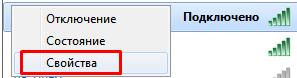 Как узнать пароль от WiFi. Окно контекстного меню подключения к интернету.