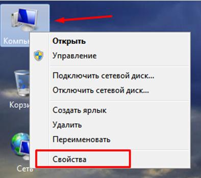 Как узнать систему Windows. Значок компьютера на рабочем столе.