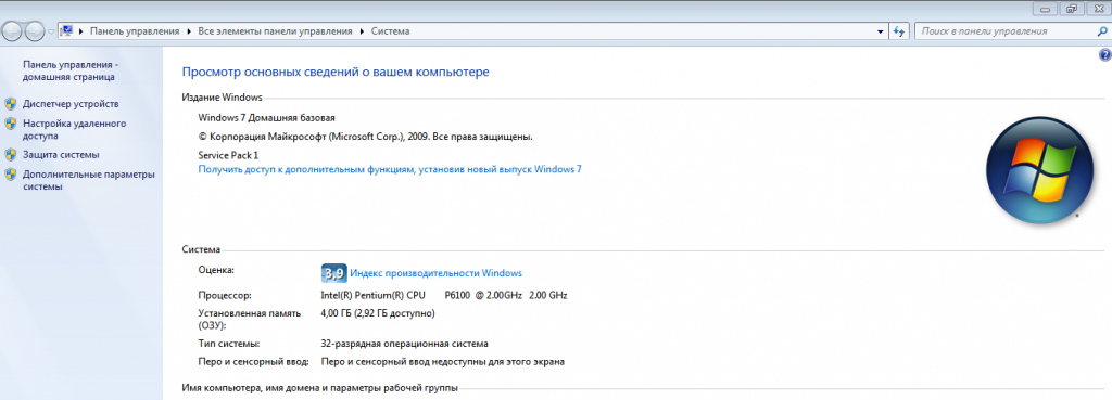 Как узнать систему Windows. Окно Система.