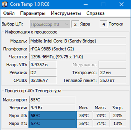 Как узнать температуру компьютера. Программа  Core Temp.