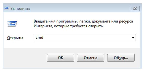 Как узнать версию БИОС. Окно  выполнить ввод команды cmd.