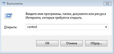 Как включить Bluetooth на ноутбуке. Окно выполнить с командой control.