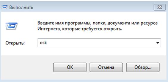 Как включить экранную клавиатуру Windows/ Окно выполнить.