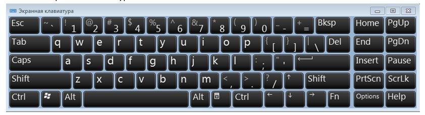 Как включить экранную клавиатуру Windows. Окно экранной клавиатуры.