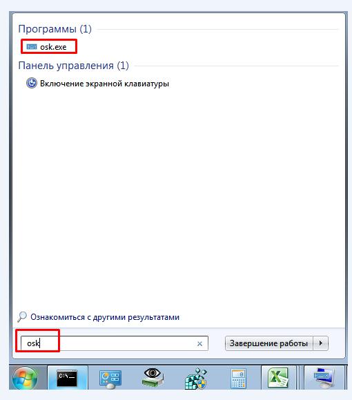 Как включить экранную клавиатуру Windows. Окно поиска.