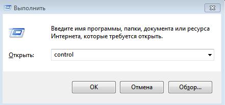 Как включить экранную клавиатуру Windows. Окно выполнить. Ввод команды control.