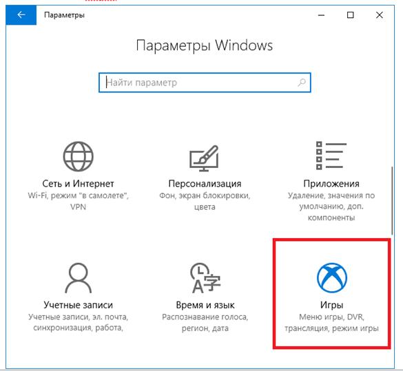 Как включить игровой режим. Окно параметры Windows.