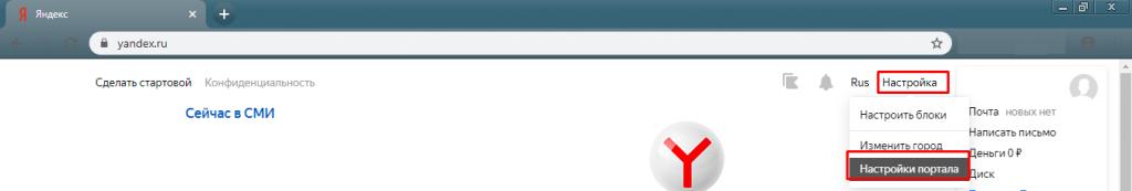Как включить режим поиска без ограничений. Окно браузера.