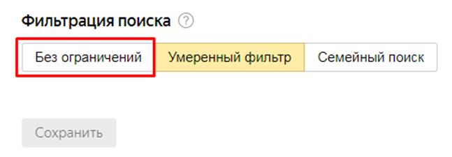 Как включить режим поиска без ограничений. Окно браузера. Вкладка поиск.