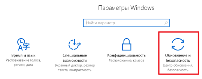 Как включить режим разработчика. Окно параметров Windows.