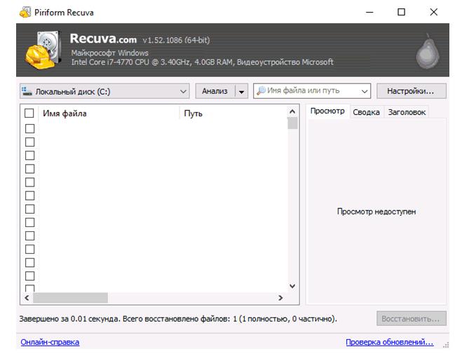 Как восстановить файлы на флешке. Окно программы Recuva.