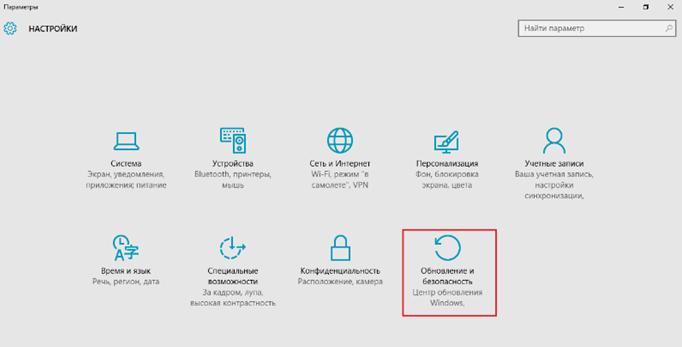 Как восстановить файлы Windows 10. Обновление и безопасность.