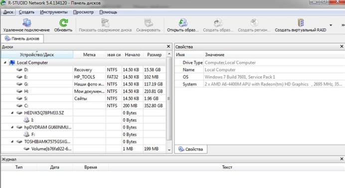Как восстановить файлы Windows 10. Окно программы R-STUDIO.