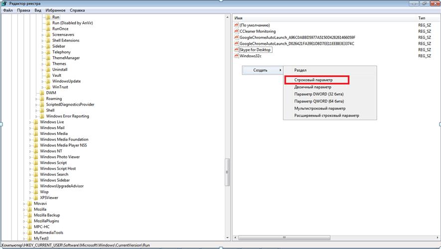 Как восстановить языковую панель. Окно редактор реестра.