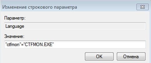 Как восстановить языковую панель. Окно изменение строкового параметра.