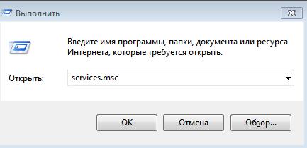 Какие службы Windows 7 можно отключить. Окно выполнить.
