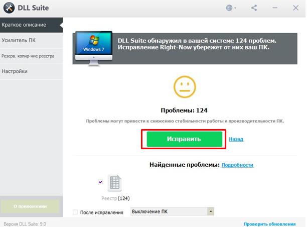 Код 43 ошибка видеокарты. Окно программы DLL Suite, исправления ошибок.