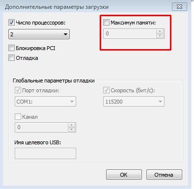 Окно дополнительных параметров загрузки.