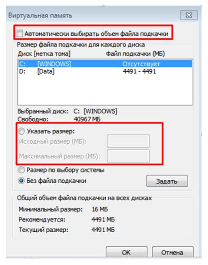 Окно убрать галочку с Автоматически выбирать объем файла подкачки.