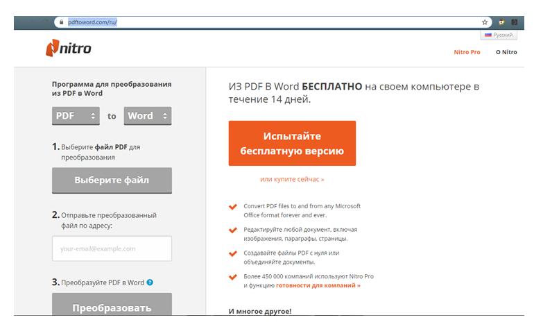 Конвертировать PDF в Word. Скриншот сайта pdftoword.